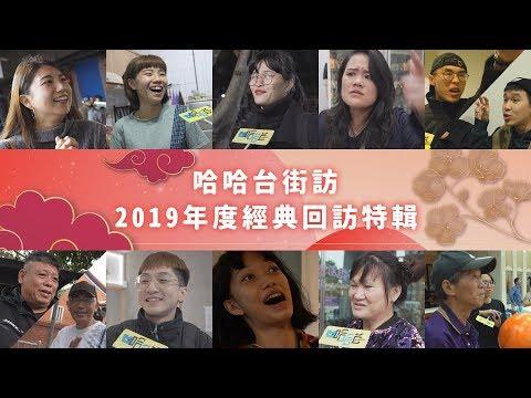 2019年度經典回訪特輯,你熟悉的這些人都回來了!