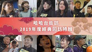 《哈哈台街訪》2019年度經典回訪特輯,你熟悉的這些人都回來了!🎤|哈哈台