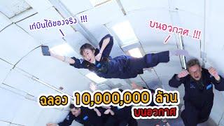 ฉลอง 10 ล้านซับบนอวกาศ (ครั้งเเรกในชีวิต !!!) ZERO-G