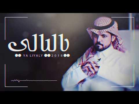 كلمات اغنية ياليالي محمد ال مسعود كلمات اغاني