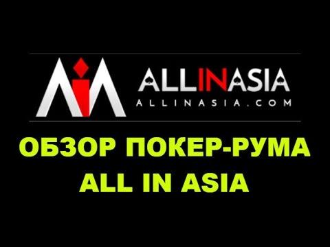 Видео-обзор азиатской мультиплатформы AllinAsia