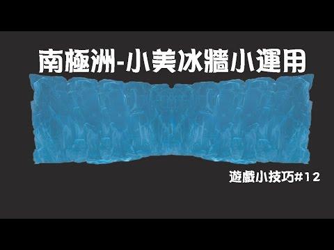 【鬥陣特攻】南極洲小美冰牆小運用 - 遊戲小技巧#12