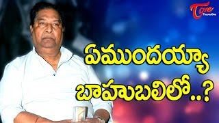 Senior Actor Kaikala Satyanarayana Sensational Comments On Baahubali
