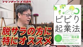 中高年の脱サラはフランチャイズ加盟で年収2000万円を目指す!FCおススメ本の紹介