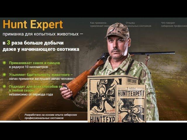 Видео Hunt Expert