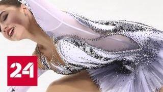 Загитова с мировым рекордом выиграла короткую программу, Медведева - вторая - Россия 24