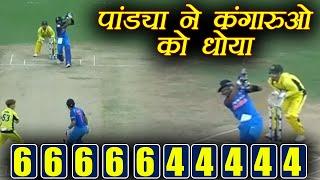 India vs Australia 1st ODI : Hardik Pandya hits 83 runs 66 balls ( 5X4, 5X6) | वनइंडिया हिंदी