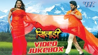 Khiladi Video Jukebox Khesari Lal Bhojpuri Hit Songs 2016 New