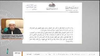 مقطع / رأي دار الإفتاء الليبية حول الملتقى الجامع