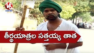 Bithiri Sathi Acts As Old Man, Kejriwal Launches Free Pilgrimage Scheme | Teenmaar News