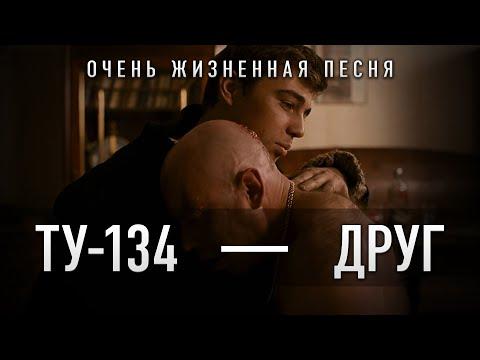 Очень Жизненная Песня! Слушать Всем!!! Группа ТУ-134 – Друг