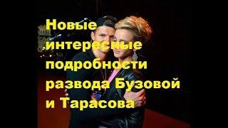 Новые интересные подробности развода Бузовой и Тарасова. ДОМ-2 новости. Новости шоу-бизнеса.