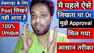 How To Create 100% Unique Content For Blog/Website in hindi | very easy method in 2018