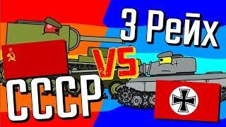 СССР vs 3 РЕЙХ | Мультики про танки