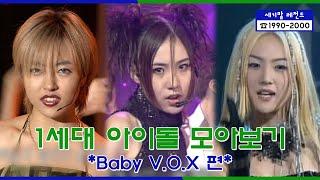 [세기말 레전드] 1세대 아이돌 ★베이비복스★ 다시보기   Baby V.O.X Stage Compilation