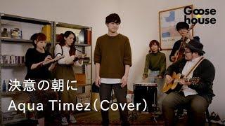 決意の朝に/Aqua Timez(Cover)