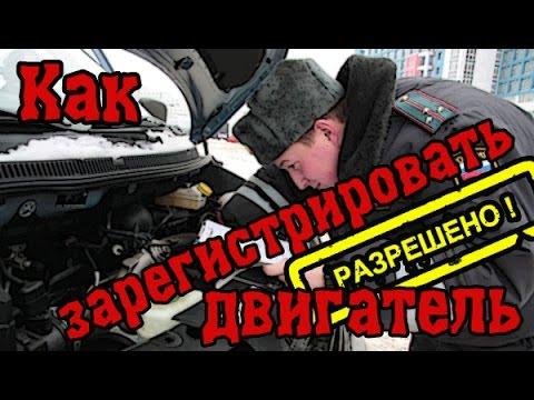 Как зарегистрировать двигатель в ГАИ.