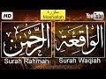 سورة الرحمن + سورة الواقعة +  سورة الشرح تلاوة هادئة القرآن شفاء للناس❤|| سبحان من رزقه هذا الصوت HD