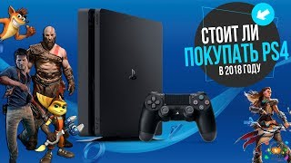 СТОИТ ЛИ ПОКУПАТЬ PlayStation 4 PRO или PS4 Slim в 2018 году   МНЕНИЕ