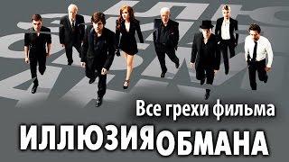 """Все грехи фильма """"Иллюзия обмана"""""""