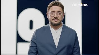 З нами говорить уся країна | «Україна» – канал № 1