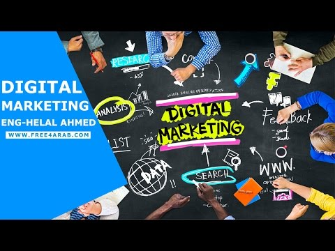 ‪02-Digital Marketing (Introduction Marketing Part 1) By Eng-Helal Ahmed | Arabic‬‏