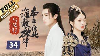 楚乔传 Princess Agents 34 (TV37) ENG Sub【未删减版】 赵丽颖 林更新 窦骁 李沁 主演