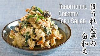 Spinach Shiroae (Traditional Creamy Tofu Salad – Vegan Recipe Idea) ほうれん草の白和え – OCHIKERON