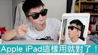【喂喂開箱】Apple iPad 2018 台灣版!哪裡買最便宜? - dooclip.me
