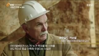 EBS 다큐프라임 - Docuprime_사라진 인류 1부- 멸종_#001