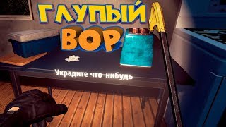 СИМУЛЯТОР ВОРА Thief Simulator Глупый  вор
