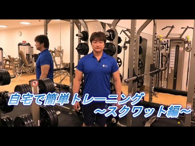 自宅で簡単トレーニング ~スクワット編~