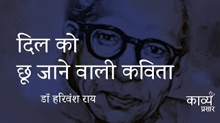 (Motivational Video) Best Shayari/Poetry in hindi by Harivansh rai bachchan #1