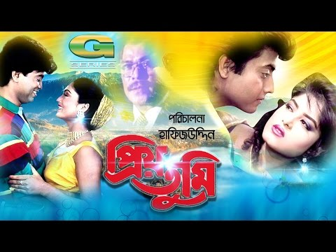 priyo tumi hd1080p omar sani mousumi rajib dolly johur super