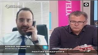 Πολιτική επικαιρότητα Κωνσταντινος Μαραβέγιας μαγκαζινο 3 6 2020