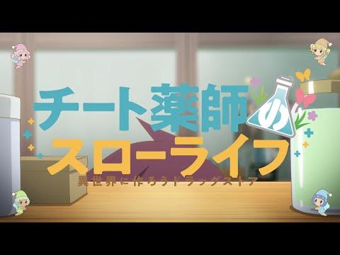 《開掛藥師的異世界悠閒生活》動畫7月登場