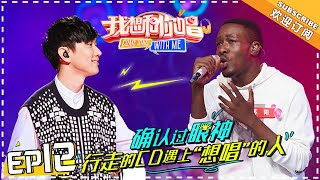 Come Sing With Me 3  EP12: JJ Lin Made Fans Scream With His Cute Dimple 【湖南卫视官方频道】