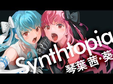 【公式デモソング】Synthtopia feat.琴葉 茜・葵【Synthesizer V】 - takapi