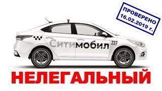 ТАКСИ - ПРИЗРАК 1/ Нелегальный Ситимобил / Таксипортация вне закона