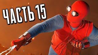 Человек-Паук PS4 Прохождение - Часть 15 - ГОРОД В БЕДЕ