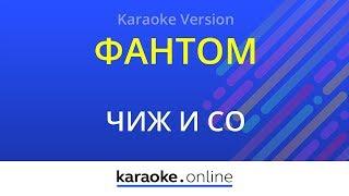 Фантом - Чиж и Со (Karaoke version)