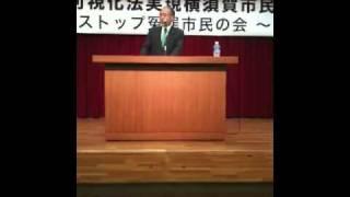 鈴木宗男衆院議員の冤罪講演in横須賀7月30日vol.1