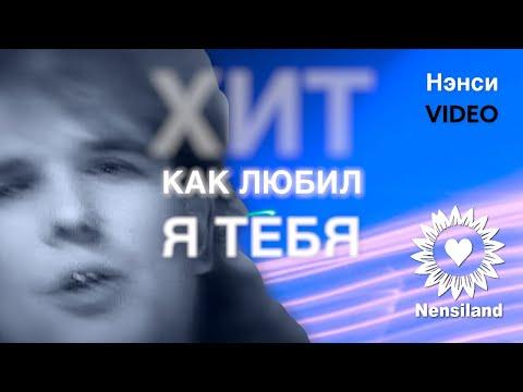 NENSI / Нэнси - Как Любил я Тебя / 1994 (Клип menthol style)