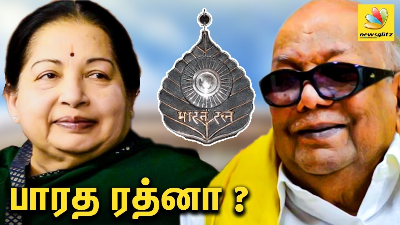 பாரத ரத்னா விருதா ? : DMK - AIADMK rivalry spills over to Bharat Ratna   Karunanidhi