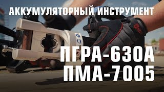 Battery-powered tools ПГРА-630А, ПМА-7005
