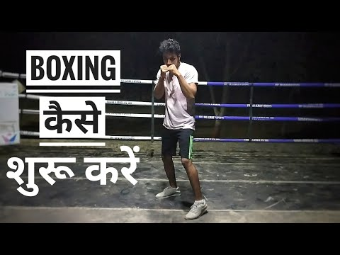 How to Start Boxing in Hindi | Boxing Benefits | Carrer In Boxing