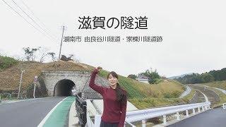 【滋賀の隧道】由良谷川隧道と家棟川隧道跡