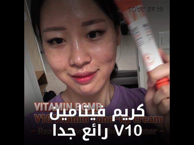 V10 Vitamin Skin Whitening Cream