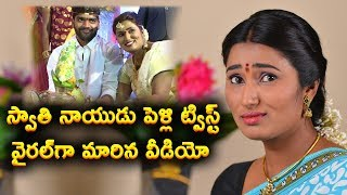 Swathi Naidu Real Marriage Exclusive Video | Tollywood