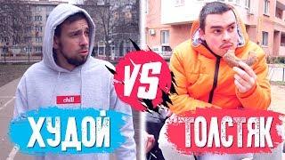 ТОЛСТЫЙ VS ХУДОЙ / Максим Старосвитский  /Room Factory / Red Side
